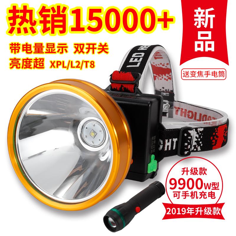 强光充电超亮lled头戴式钓鱼头灯限2000张券