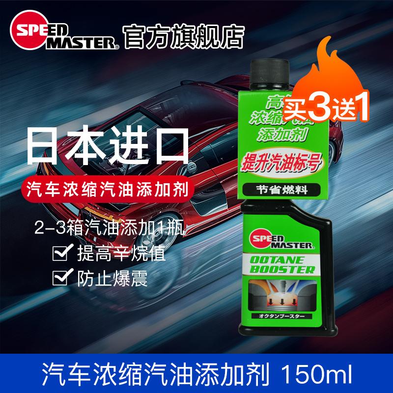 日本の輸入速度馬力自動車のガソリン添加剤のガソリン添加剤のガソリン添加剤のガソリンの価値は動力馬力のトルクを昇格させて爆発します。