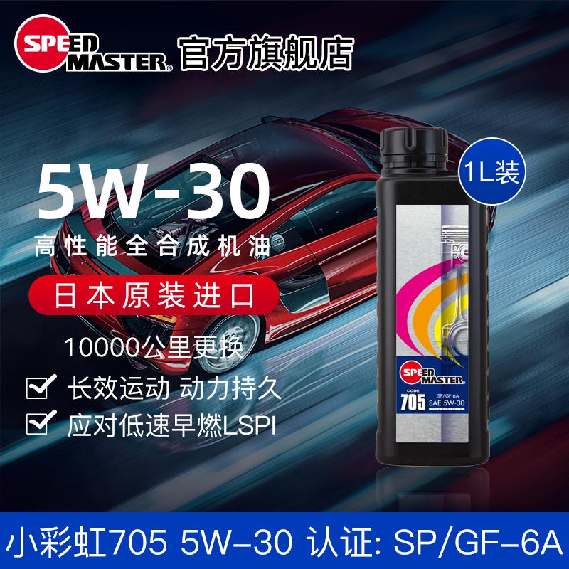 日本の輸入スピードの小さい虹の705は全合成の5 W 30自動車のエンジンオイルの規格品の潤滑油のSPがpaoを認証します。