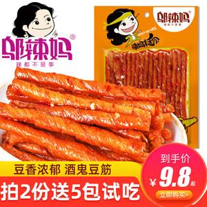 邬辣妈酒鬼豆筋70g豆腐干零食麻网红辣条休闲小吃大礼包湖南特产