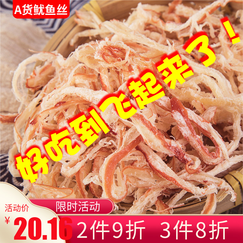 Carbon roasted shredded squid hand shredded ready to eat seafood snack package post snack leisure food specialty 500g xutiao dry goods