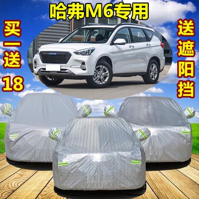 2019新款长城哈弗M6 SUV专用汽车车衣车罩加厚隔热防晒防雨车套布