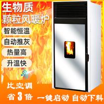 智能环保生物质颗粒燃料取暖炉室内小型无烟家用节能全自动采暖炉
