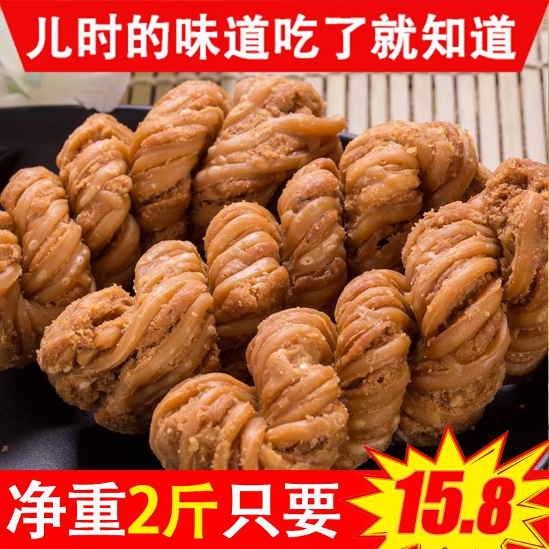 【净重2斤】天津麻花零食特产小吃袋装散装香酥手工咸味小糕点