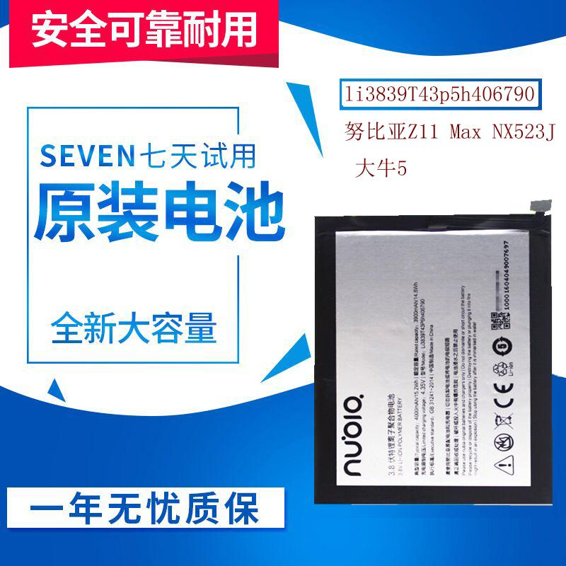 努比亚Z11Max手机电池 努比亚Z11 Max NX523J 大牛5原装电池 电板