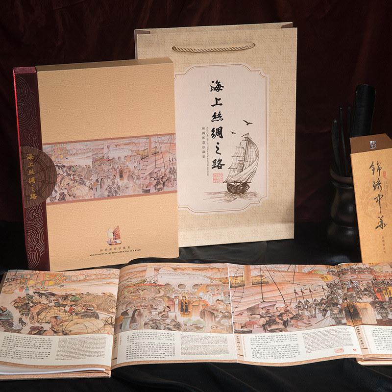 中国元素民族风特色外事出国礼品送老外纪念品丝绸书海上丝绸之路