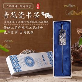 青花瓷书签中国风传统民间工艺品礼物礼品民族特色出国外事纪念品