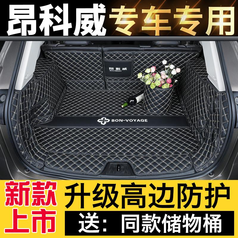专用于别克昂科威后备箱垫14-19款昂科威全包围尾箱垫子汽车改装