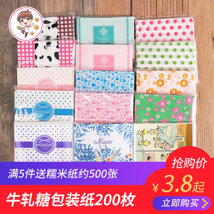 牛轧糖包装纸彩色糖果纸200枚