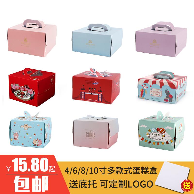 批发定制4 6 8 10寸蛋糕盒子烘焙包装手提生日蛋糕包装盒10只免邮