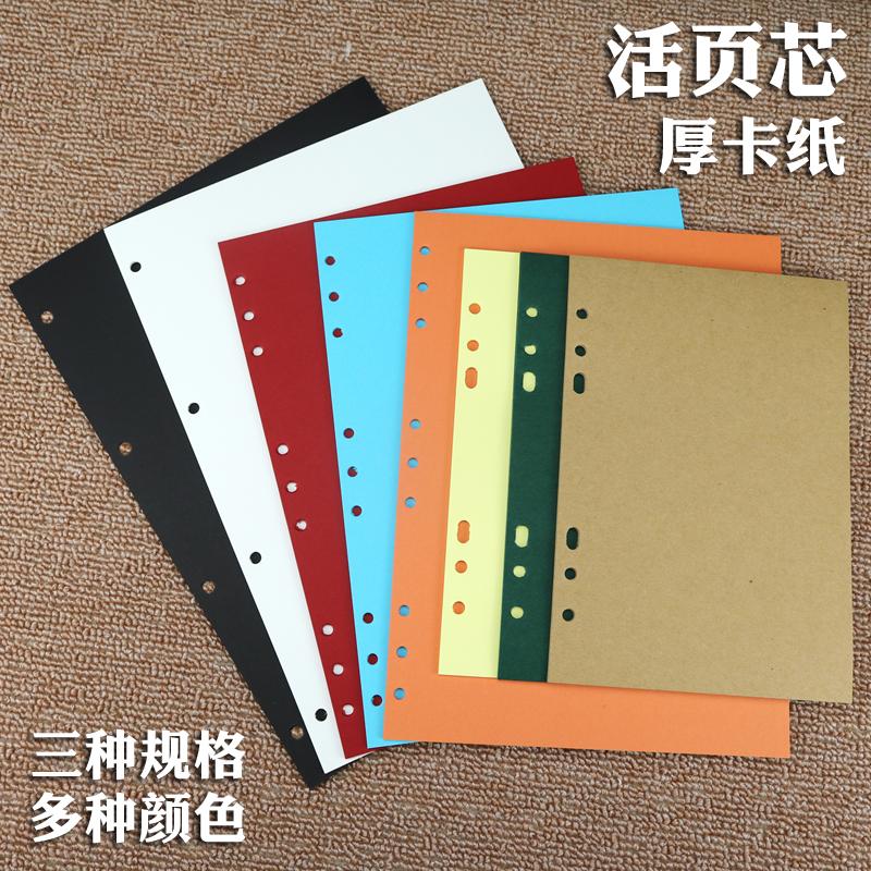 Бутик самолично сочетание с отрывными листами альбомы внутреннее ядро A4B5A5 ноутбук ребенок в страница для сердечника 250g крафт толстые карты бумага