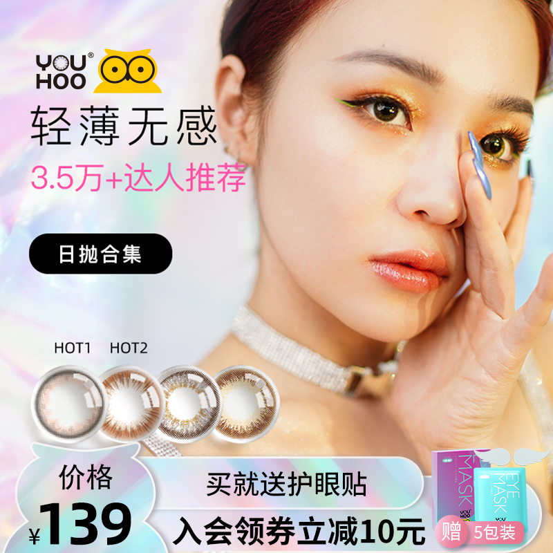 YOUHOO Daily Disposable 10pcs Female Size Diameter Color Contact Lenses Natural Hybrid Color Contact Lenses for Myopia
