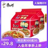 康师傅官方店 红烧牛肉拌面10包 券后24.8元包邮