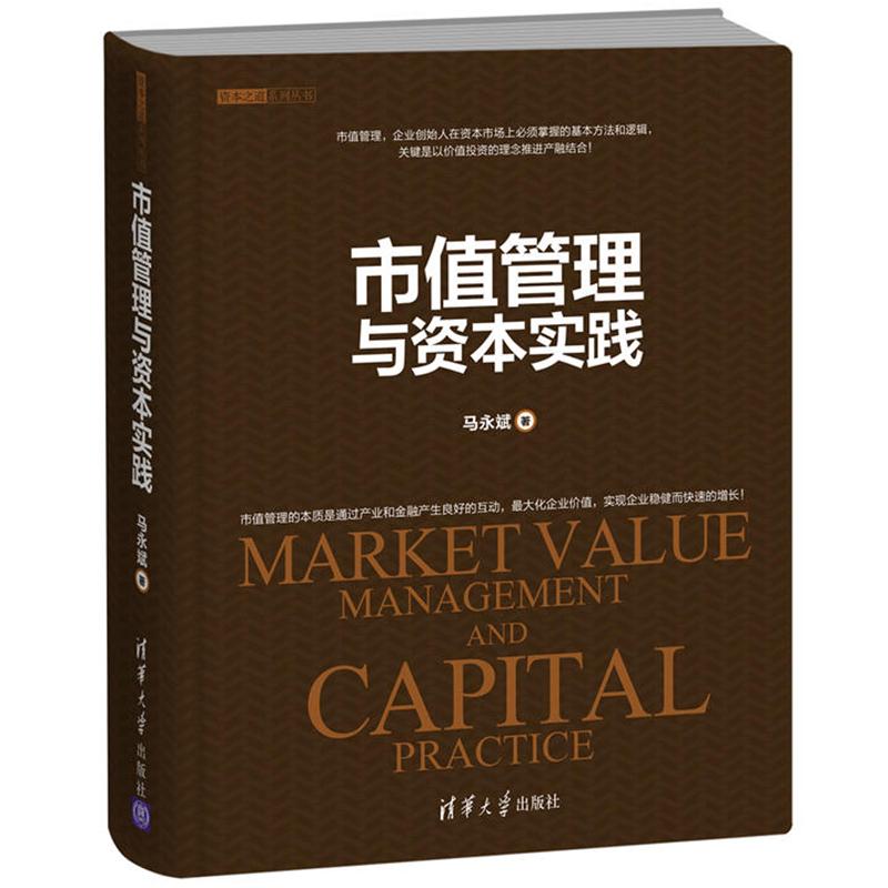 正版 市值管理与资本实践 马永斌著 金融市场管理方法逻辑技巧书籍 商业模式创新股权激励投资关系管理并购重组套期保值运作书