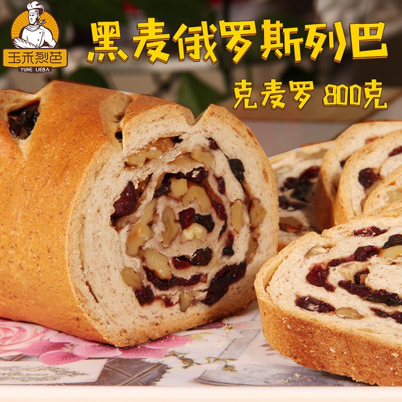 玉禾列巴黑麦黑加仑核桃仁蔓越莓橄榄油早餐特产西式糕点面包