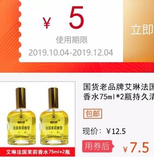国货老品牌艾琳法国茉莉花桂花香水75ml*2瓶持久清新淡香自然正品