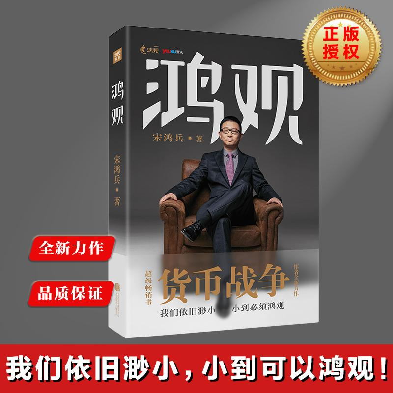 鸿观 宋鸿兵 著 金融经管、励志 广东人民出版社有限公司
