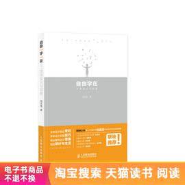 """【电子书】自由""""字""""在——字体设计与创意图片"""