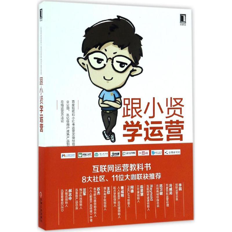 跟小贤学运营 陈维贤 著 市场营销 经管、励志 机械工业出版社