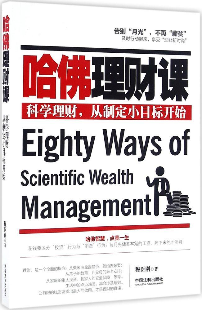 哈佛理财课 穆臣刚 著 股票投资、期货 中国法制出版社