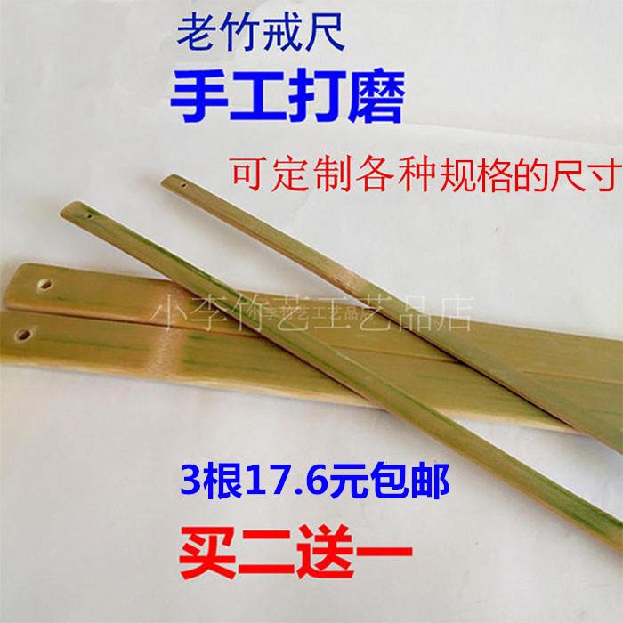 戒尺教鞭传统文化家用教育手工加厚竹条工艺品送教师女学生竹制