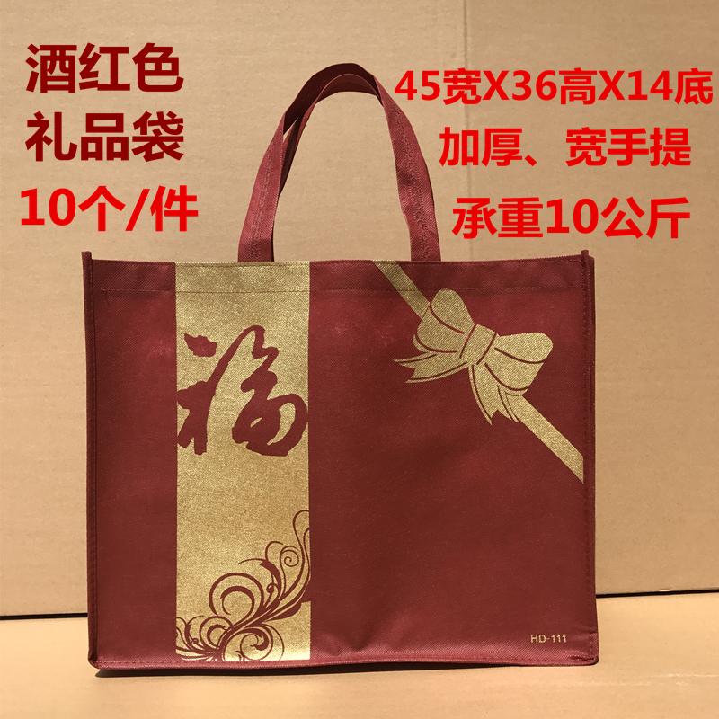 正品无纺布礼品袋枣红色福袋酒红色礼品袋回礼袋烟茶酒袋包邮10个