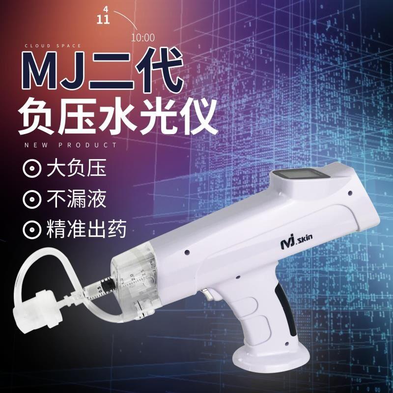 韩国MJ第二代负压水光枪家用有针注射水光机仪器美容水光针玻尿酸