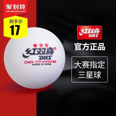 红双喜乒乓球三星一星二星儿童兵乓球训练比赛黄白色赛顶D40+室内