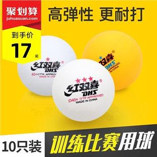 红双喜乒乓球三星一星二星儿童兵乓球训练比赛用球黄白色乒兵球40价格