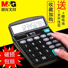 晨光财务语音12位大按键大号计算器