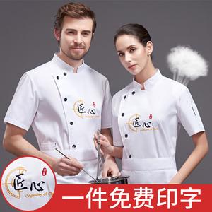 厨师服短袖夏装厨房男薄款透气网饭店中国风餐厅厨师长厨师工作服图片