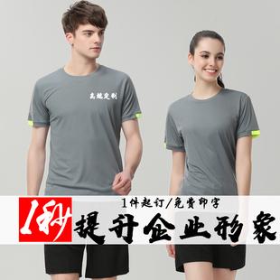 速干班服定制t恤印logo企业文化广告衫团体马拉松短袖运动工作服
