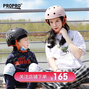 PROPRO 轮滑板头盔成人儿童 电动车骑行安全帽 男女轮滑护具套装