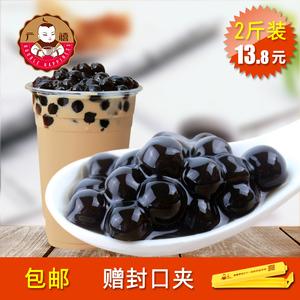 广禧黑珍珠粉圆1kg原味珍珠豆珍珠奶茶店原料专用 无明胶