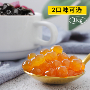 广禧琥珀珍珠粉圆1kg 波霸黑糖煮珍珠豆珍珠奶茶店原料专用 粉免