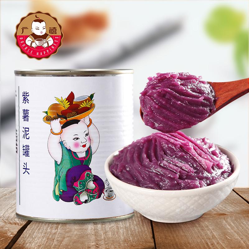 广禧紫薯泥罐头900g 紫薯果泥果酱脏脏茶甜品珍珠奶茶店专用原料