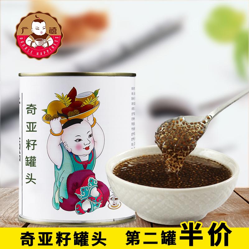 广禧奇亚籽罐头900g 即食代餐饱腹奇亚子免洗甜品奶茶店专用原料