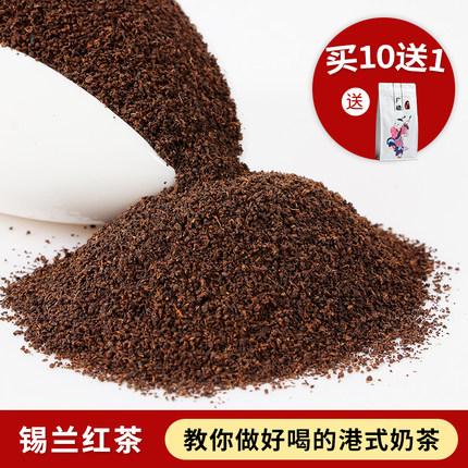 广禧锡兰红茶BOP茶叶500g 进口港式丝袜粉奶茶店专用斯里兰卡原料