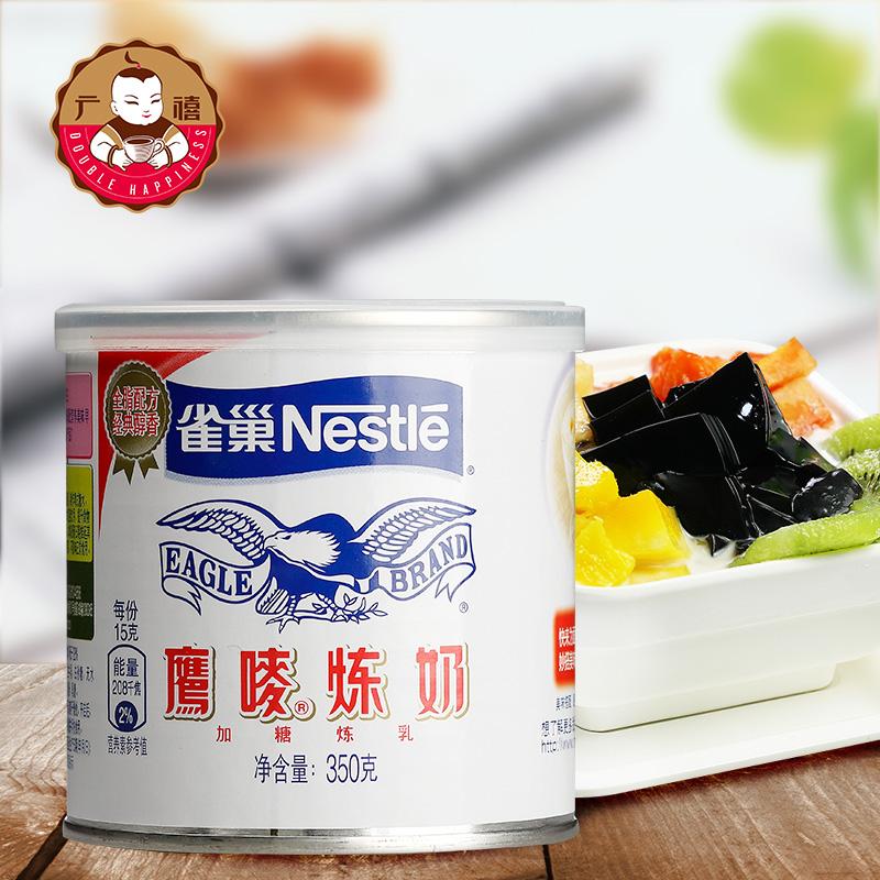 满20元包邮 雀巢炼乳 鹰唛炼奶 甜点蛋挞 烘焙原料奶茶专用 350克