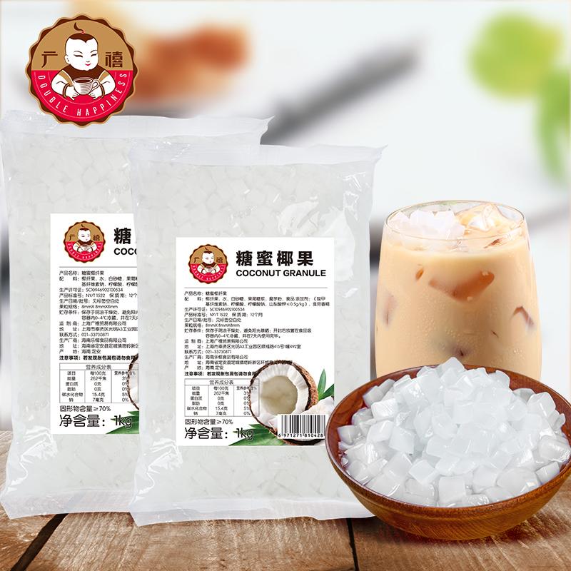 广禧椰果粒1kg*2包 椰果肉果冻甜品珍珠奶茶原料专用