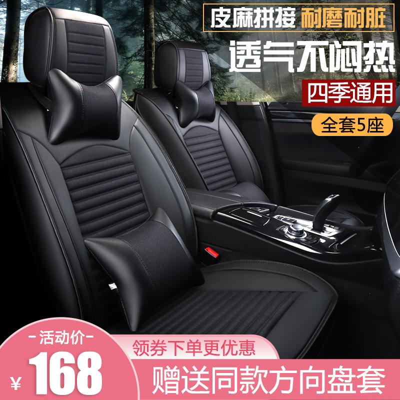 汽车座套夏季亚麻专用座椅套四季通用座垫新款全包围布艺坐套坐垫