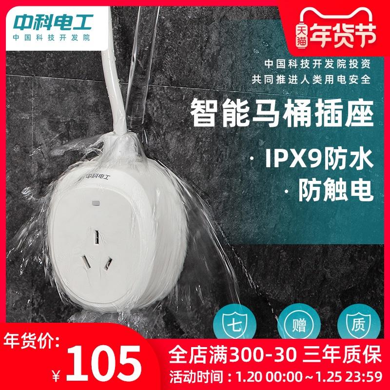 中科电工防水防触电插座浴室卫生间插排插线板智能马桶接线板插板
