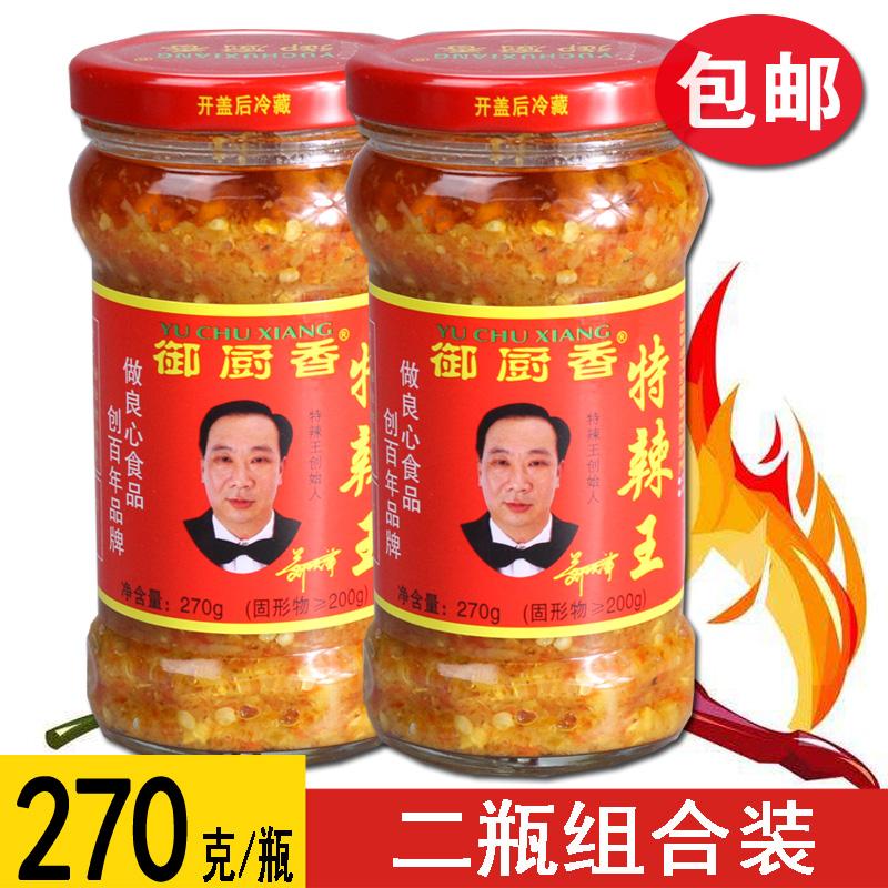 御厨香特辣王270克*2海南黄灯笼湖南农家特产香辣包邮辣椒酱超辣