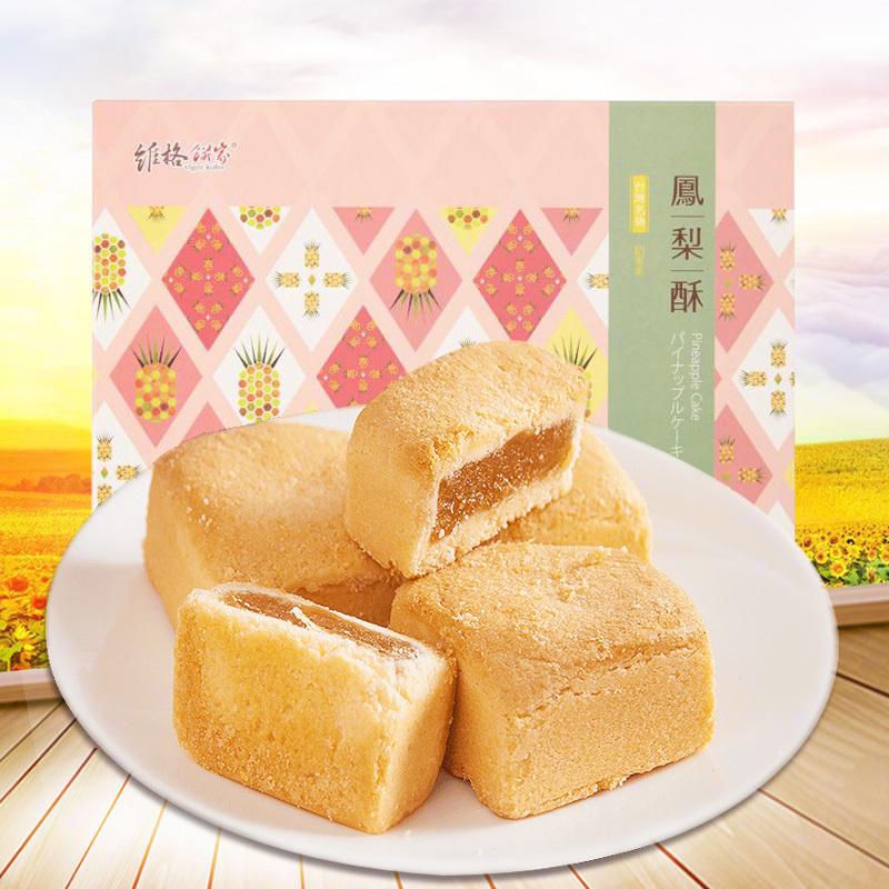台湾维格饼家15入凤梨酥 进口特产传统糕点大礼盒中秋节送礼 包邮