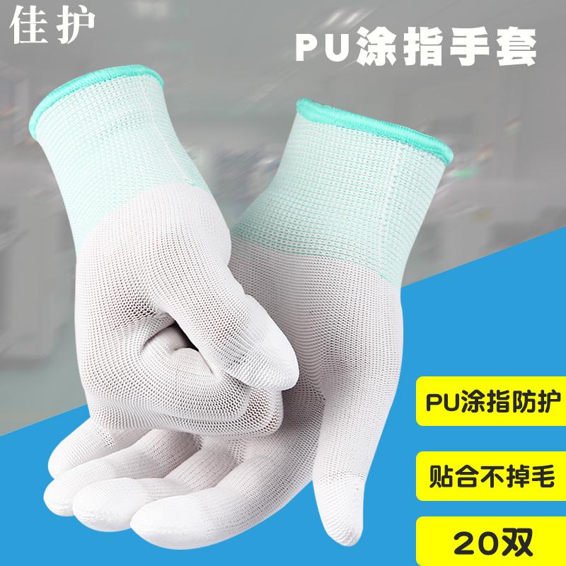 佳护PU涂指防静电手套薄款白色防滑涂掌胶劳保尼龙电子厂无尘手套