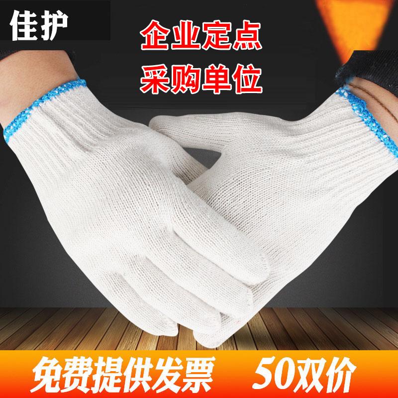 佳护劳保线手套耐磨防滑工业棉线手套加厚工地工作防护劳动纱手套
