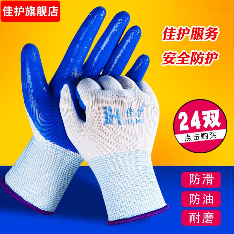佳护丁腈手套劳保丁晴浸胶半挂胶皮工地耐磨防水透气工作防滑手套