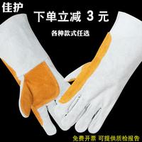 佳护牛皮电焊手套耐高温防烫长短款柔软耐磨焊工焊接隔热防护手套