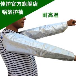 佳护 铝箔隔热护袖套袖耐热耐高温护袖护臂防火花防热辐射阻燃