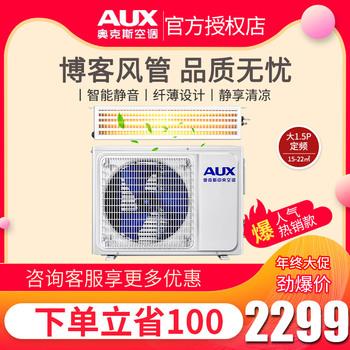 aux/奥克斯定频1.5匹超薄风管机